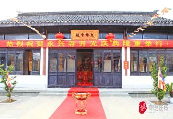 鹽城永興寺