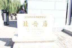河北保定曲陽縣北嶽廟